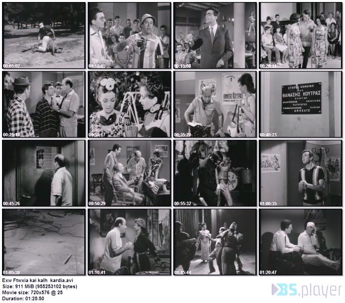 ΕΞΩ ΦΤΩΧΕΙΑ ΚΑΙ ΚΑΛΗ ΚΑΡΔΙΑ(1964)DvdRip  Exw_Ftwxia_kai_kalh_kardia_idx