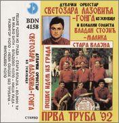Svetozar Lazovic Gongo -Diskografija KASETA_PREDNJA