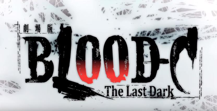 Blood-C: The Last Dark // სისხლი: უკანასკნელი სიბნელე  Untitled