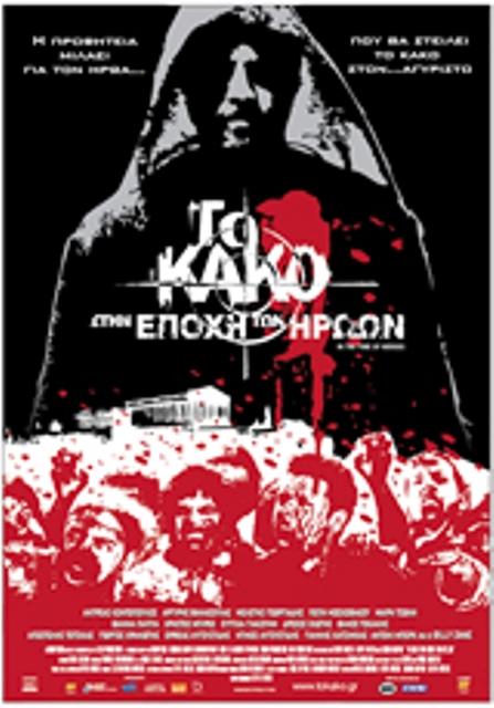 ΤΟ ΚΑΚΟ ΣΤΗΝ ΕΠΟΧΗ ΤΩΝ ΗΡΩΩΝ(2009)DvdRip Poster_sm