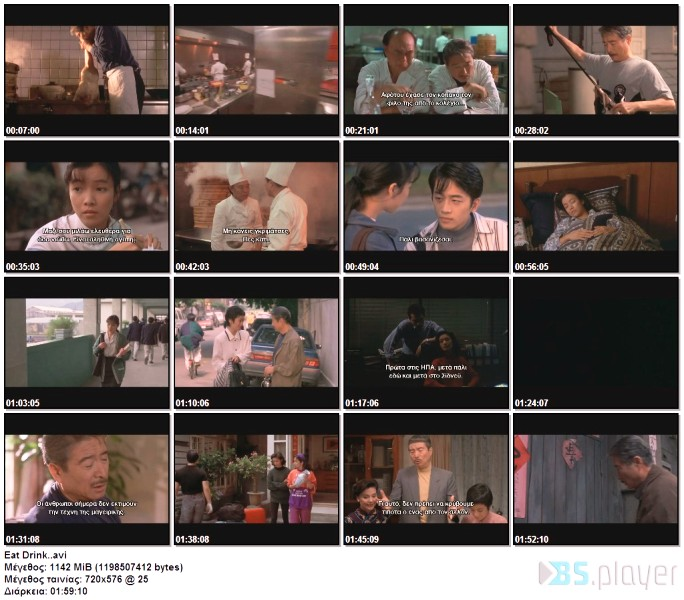 Eat Drink Man Woman--Φαΐ Ποτό Αρσενικό Θηλυκό(1994) Eat_Drink