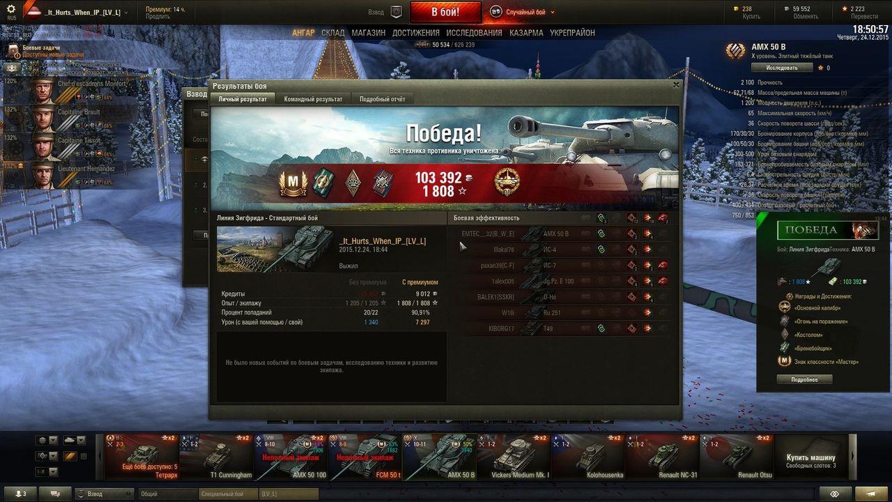 (Master) AMX 50B Shot_201