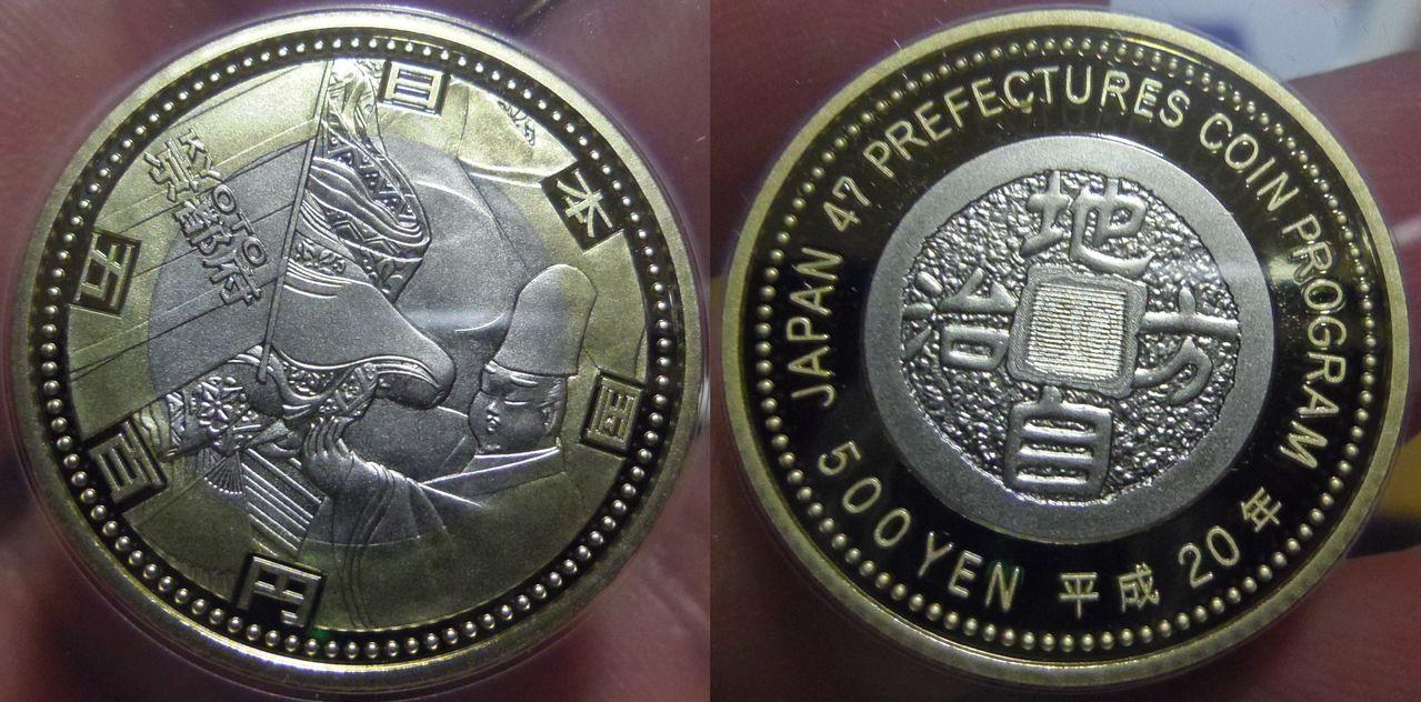 500 Yenes. Japón. Prefectura de Kioto (Moneda de la serie de las 47 Prefecturas). Osaka. 2008. Proof. IMGP4506