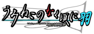 Estado de los proyectos. Umineko_no_Naku_Koro_ni_Hane_logo