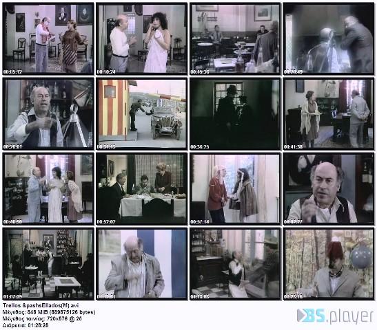 ΤΡΕΛΛOΣ ΚΑΙ ΠAΣΗΣ ΕΛΛAΔΟΣ (1983)DvdRip Trellos_pashs_Ellados_M_idx
