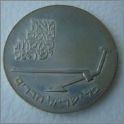 10 Lirot 1970 Israel  Image