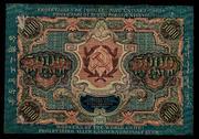 """La peculiar serie de billetes """"babilonios"""" de la República Socialista Soviética Rusa Babilonio_8_001"""