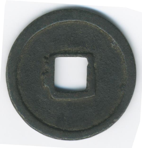 Wado-Kaichin. Año 708. La primera moneda oficial Japonesa de la Historia.  Wadou_hibi06