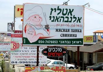 Raisons d'interdiction du Porc,Pork 2015_05_11_124611