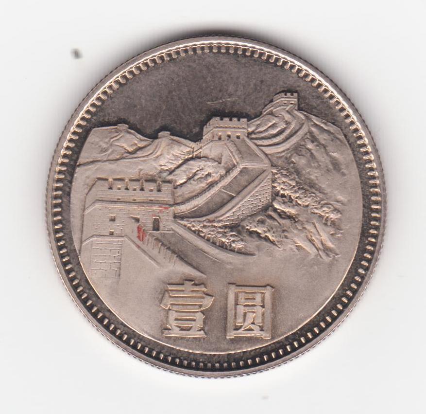 china 1982 a identificar Ene_15_006