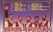 Zvuci Tromedje - Diskografija Rtytytryyr