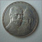 1 RUBLO 1913 Nicolás II ( 300 años Dinastia Romanov)1613-1913 Image