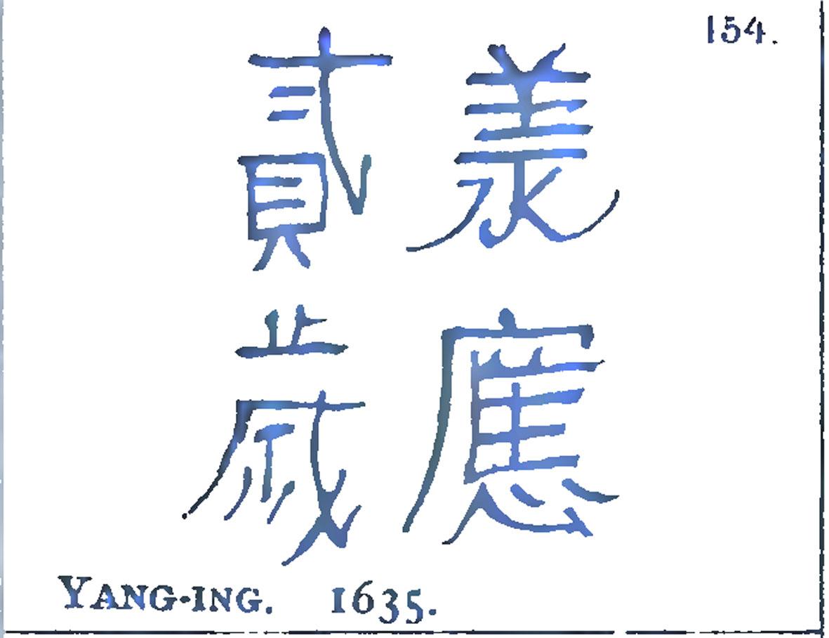 Vajillas de porcelana China ,autentica ? Marca_ceramica_china