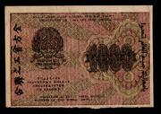 """La peculiar serie de billetes """"babilonios"""" de la República Socialista Soviética Rusa Babilonio_7_001"""