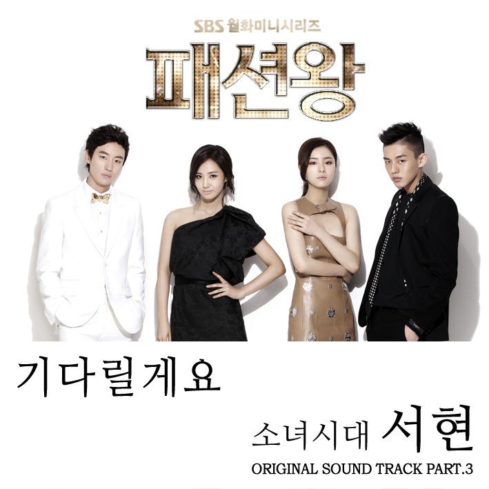 Fashion king . Regele modei (2012) Fashion_King_Seohyun_Ill_Be_Waiting_OST