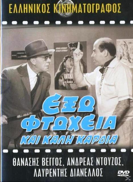 ΕΞΩ ΦΤΩΧΕΙΑ ΚΑΙ ΚΑΛΗ ΚΑΡΔΙΑ(1964)DvdRip  Exw_ftwxeiakai_kalh_kardia