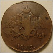 5 Kopeks. Rusia. 1832. Souzan Image