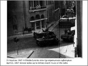 Hellenic Military & Security Multimedia Coup_Greece1967