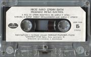 Nedeljko Nedjo Kostic -Diskografija Cass_zb