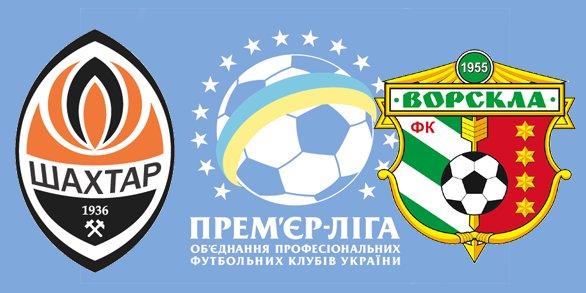 Чемпионат Украины по футболу 2012/2013 B4f86960a838