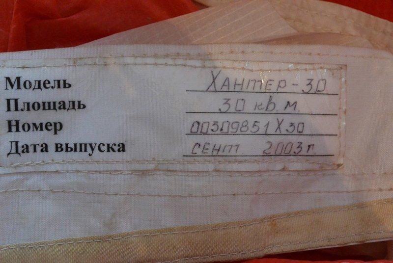 Параплан HUNTER  производитель A.S.A. (RUSSIA)  D1d826d7625b