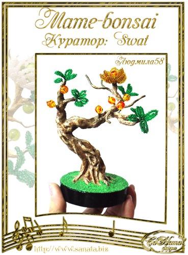 "Галерея ""Mame-bonsai"" 1088f65d71b4t"