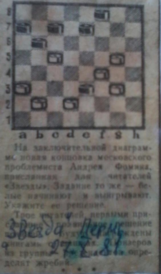 Уточнение первоисточников публикаций(проблемы в русские шашки) - Страница 5 77ffe0937151