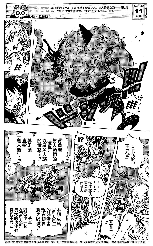 One Piece Manga 641 Spoiler  Wdpr9lmc