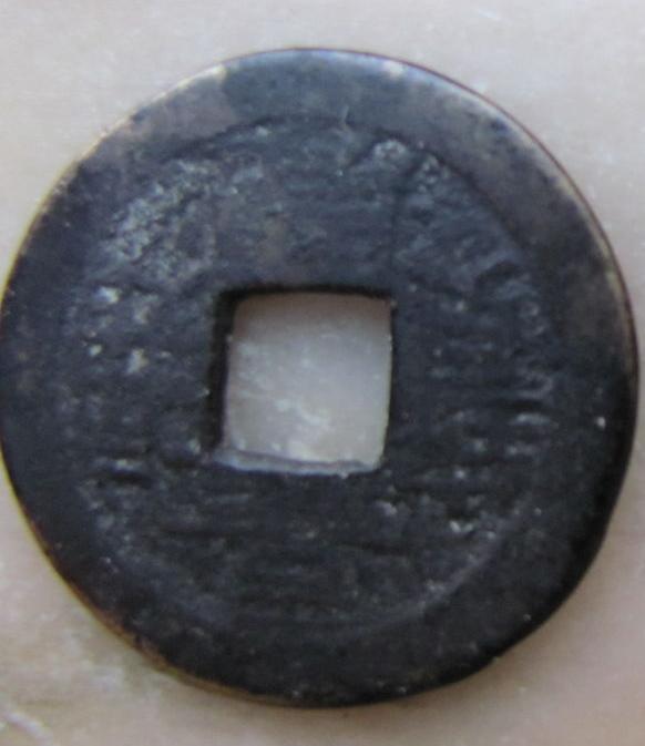 1 cash de Jiaqing. Ceca de Boo-Yuwan. 1796-1820. Image