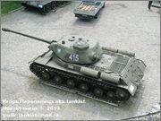 Советский тяжелый танк ИС-2, ЧКЗ, февраль 1944 г.,  Музей вооружения в Цитадели г.Познань, Польша. 2_272