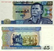 Serie de Billetes de Birmania (Myanmar) Birmania_Myanmar_64_45_Kyats_1986_159x76