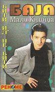 Baja Mali Knindza - Diskografija R_3488043_1332356551_jpeg