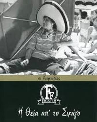 Η ΘΕΙΑ ΑΠΟ ΤΟ ΣΙΚΑΓΟ (1957)DvdRip  H_8eia_apo_to_Sikago