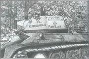 Поиск интересных прототипов для декали на Т-34 обр. 1942г. производства УВЗ  34_293