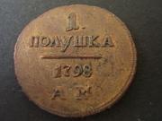 Polushka 1.798 , Rusia DSCN0783