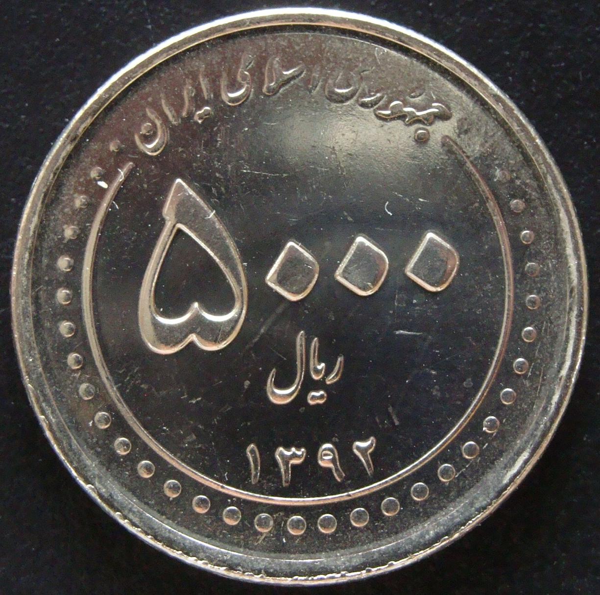 5000 Rials. Irán (2013). Santuario de Fatima Masumeh IRN_5000_Rial_2013_anv