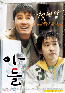 A Day with My Son (2007) A_Day_with_My_Son_movie_poster