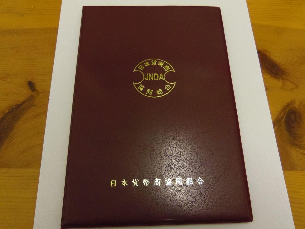 Wado-Kaichin. Año 708. La primera moneda oficial Japonesa de la Historia.  IMGP2933