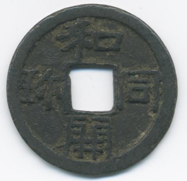 Wado-Kaichin. Año 708. La primera moneda oficial Japonesa de la Historia.  Wadou_hibi01