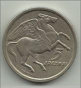 5 dracmas de 1973 Regimen de los coroneles 5_dracmas_de_1973_pegaso