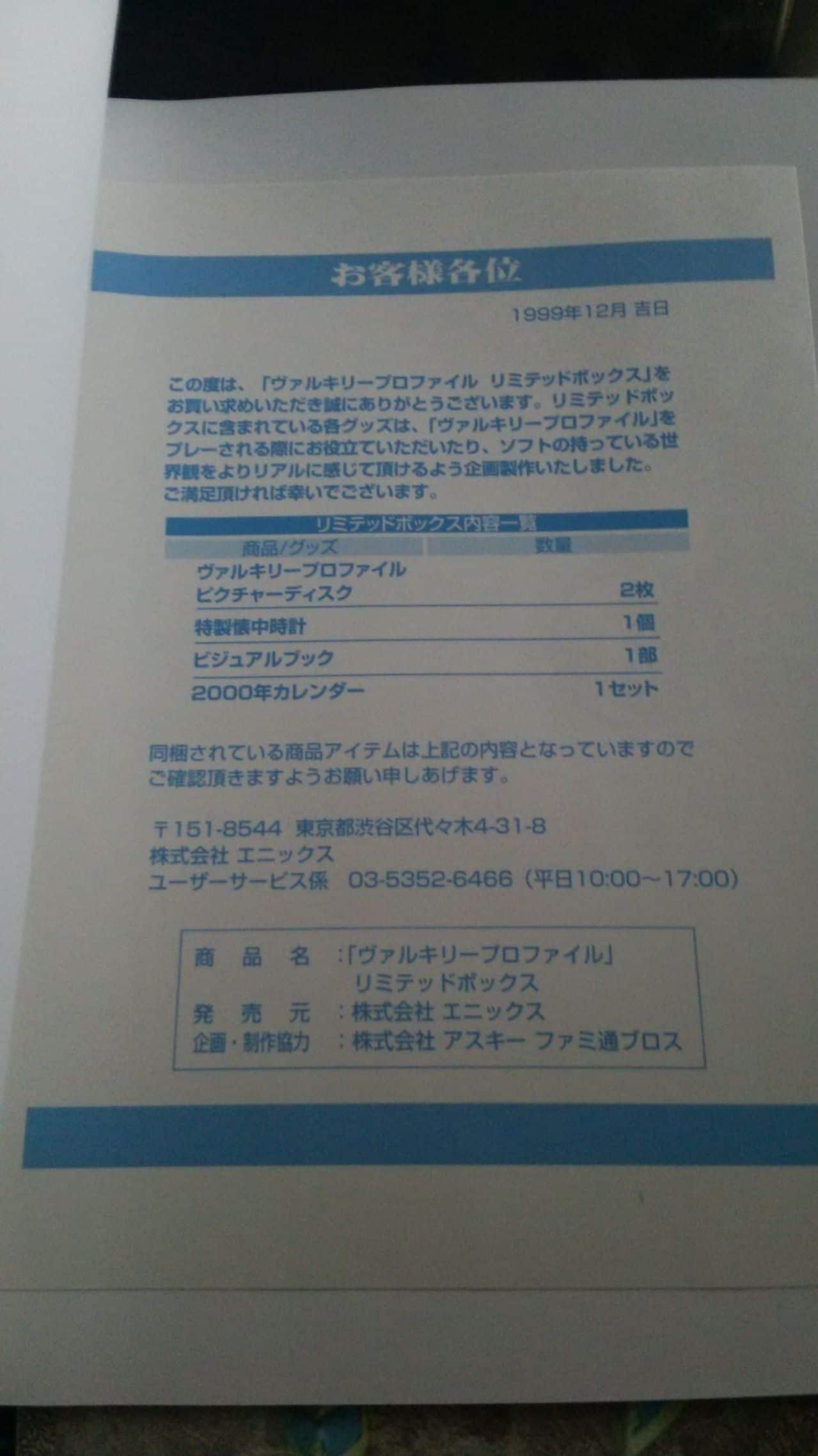 --- Vos Dernières Acquisitions Import Jap. --- - Page 13 DSC_0497