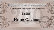 """Итоги конкурса  """"Сон в летнюю ночь"""" Image"""