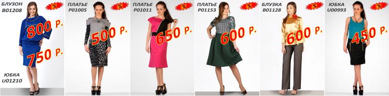 Женская одежда SETTY. Приглашаем к сотрудничеству организаторов СП. Image