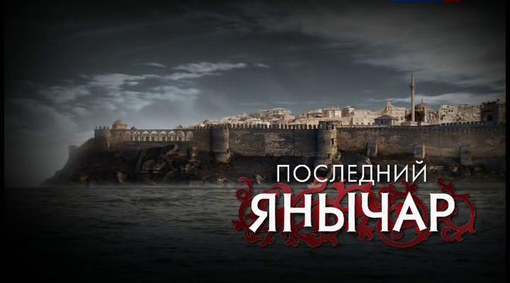 The Last January / Последний янычар (2015) E80e472d165a