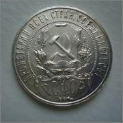 1 Rublo. República Socialista Federativa Soviética Rusa. 1921. Petrogrado Image