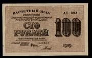 """La peculiar serie de billetes """"babilonios"""" de la República Socialista Soviética Rusa Babilonio_4"""