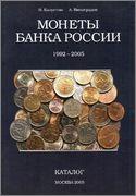 5 rublos de 1990. (Palacio de San Petersburgo) 1992_2005