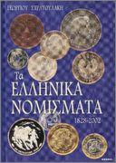 La Biblioteca Numismática de Sol Mar - Página 7 1828_2002