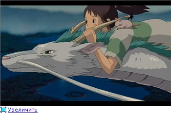 Унесенные призраками / Spirited Away / Sen to Chihiro no kamikakushi (2001 г. полнометражный) Dca7688c0a29t