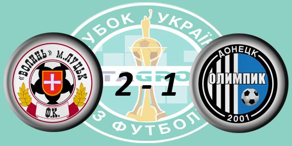 Чемпионат Украины по футболу 2016/2017 12dead5a56ab